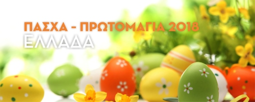 heronia_easter_ban_greece-1