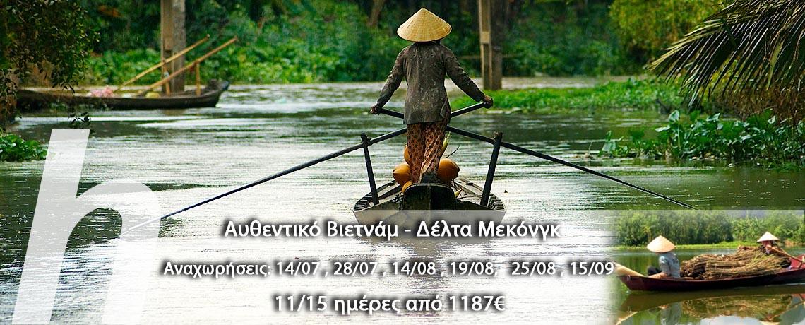 vietnamnew1