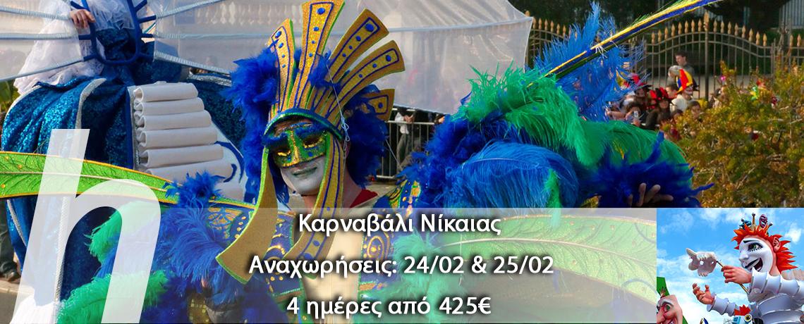 carnaval-de-nice