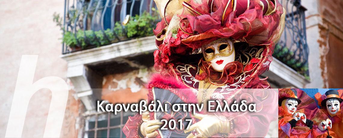 carnaval-greece